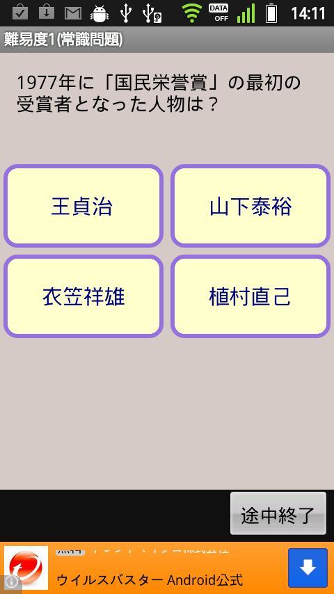 雑学四択道場2 - screenshot
