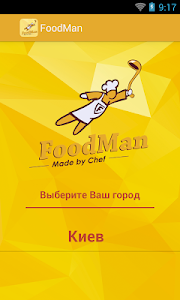 FoodMan screenshot 0