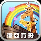 方舟動物物語 icon