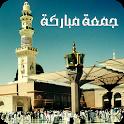 أجمل مسجات وصور الجمعة icon