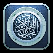 القرآن الكريم متعدد القراء