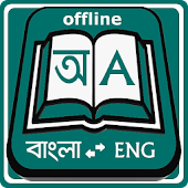 Bangla Dictionary (Offline)