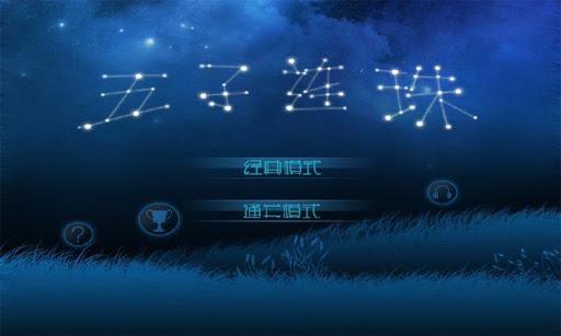 【免費解謎App】五子连珠-星座版-APP點子