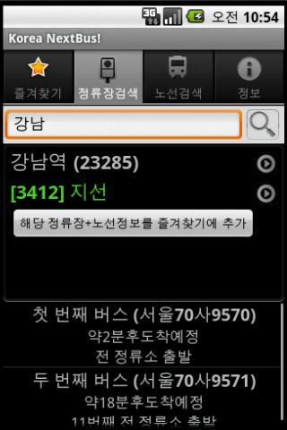 Korea NextBus!- screenshot