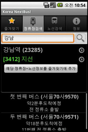 Korea NextBus 2.0 screenshot 2088619
