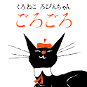 "[picture book] ""Purring"" black logo"
