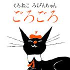 【絵本】くろねこ ろびんちゃん「ごろごろ」 icon