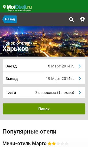 Харьков - Отели