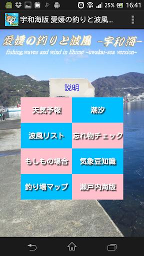 愛媛の釣りと波風・宇和海釣り場マップ