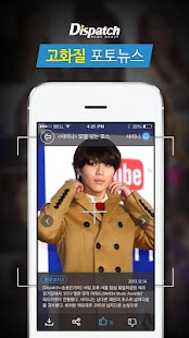 Dispatch - Korean Star Photo - screenshot thumbnail