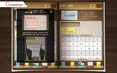 Chinese learning Korean - screenshot thumbnail