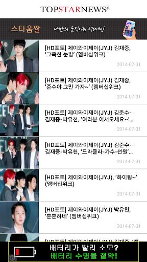 免費下載娛樂APP|JYJ Jaejoong  -KPOP 18 app開箱文|APP開箱王