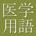 Medical Dictionary (J-E) logo