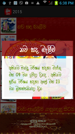 【免費新聞App】Sinhala Litha | Esala Poya Day-APP點子