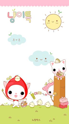 노랑박스 냥이봄소풍 카카오톡 테마