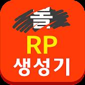 롤 RP 생성기