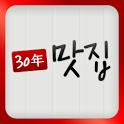30년맛집 icon