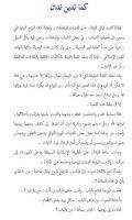 Screenshot of قصص إسلامية  مؤثرة للفتيات