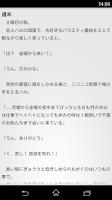 Screenshot of 【BL】恋愛・BL小説の無料読書&執筆BLove(ビーラブ)