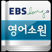 EBS매일매일영어소원(하권7월~12월)-스마트포인트리딩