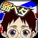弱ペダ育成キット☆目指せインターハイ! for 弱虫ペダル icon