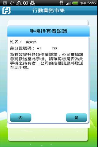 行動業務市集- screenshot