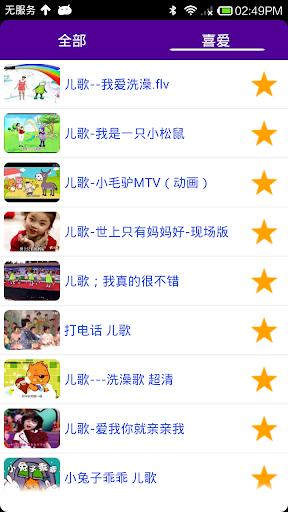 玩免費音樂APP|下載中國兒童歌曲 app不用錢|硬是要APP