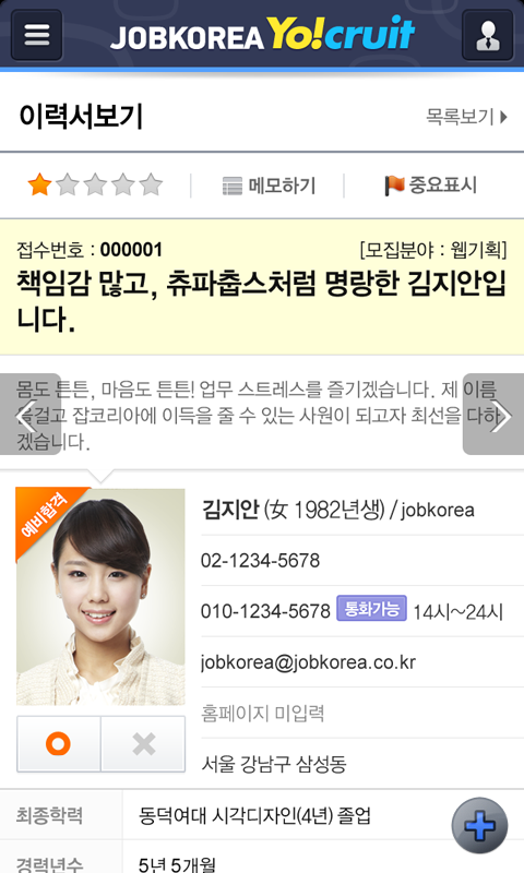 잡코리아 채용관리앱 Yo!cruit - 인사담당자 필수- screenshot