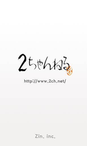 2ch - ショートカット