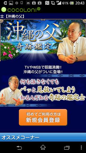 沖縄の父◆奇跡鑑定