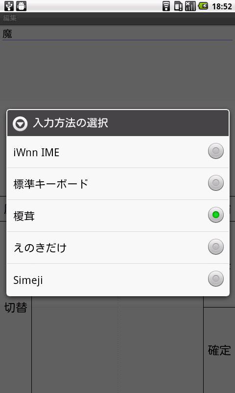 漢字手書き様 榎茸- screenshot