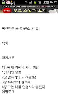 (무료소설) 추리소설 ▶ 귀신전문 봉변호사- screenshot thumbnail
