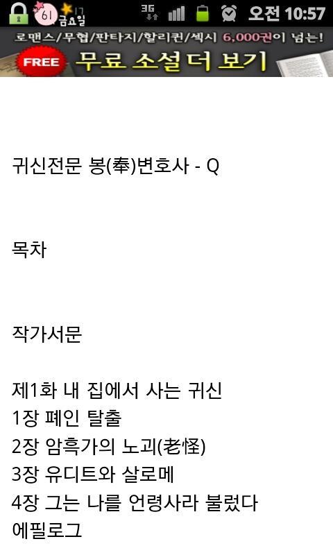 (무료소설) 추리소설 ▶ 귀신전문 봉변호사- screenshot