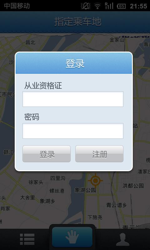 AA的士 司机端 - screenshot