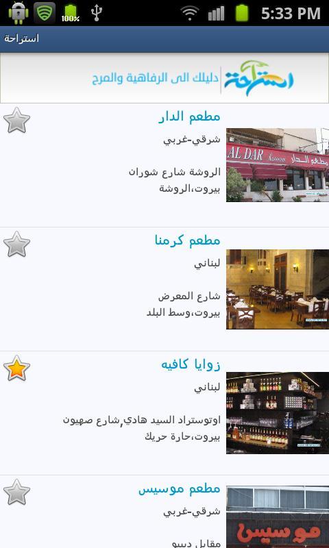 Istiraha- screenshot
