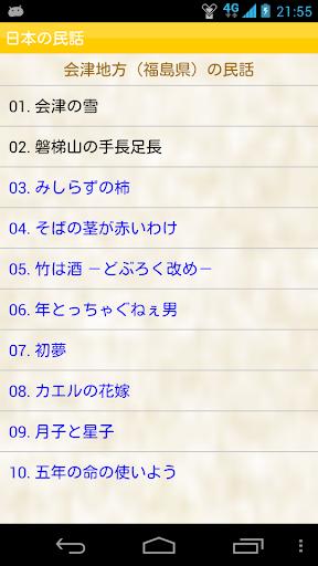 日本の民話(会津地方)