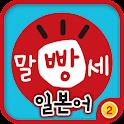 수퍼맘 박현영의 말문이 빵 터지는 세 마디 일본어 2권 icon