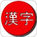 1, 2, 3000 Kanji Free logo