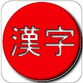 1, 2, 3000 Kanji Free