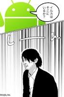 Screenshot of Manga-Camera
