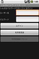 Screenshot of SimplePasswordManager