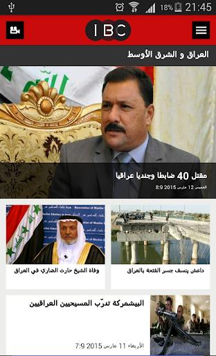 مركز تلفزيون العراق - IBC