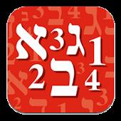 Gematria  FREE (Numerology)
