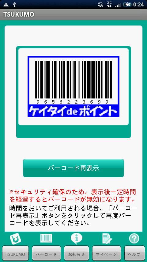 TSUKUMOモバイル- screenshot