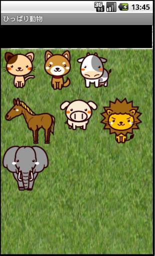 ひっぱり動物