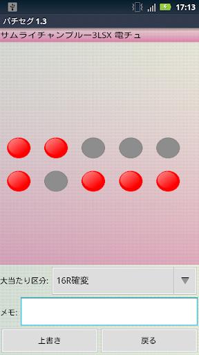 無料娱乐Appのパチセグ用データ サムライチャンプルー3|記事Game