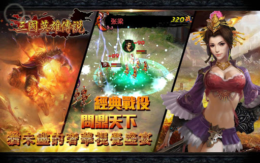 三國英雄傳說 終極熱血PK三國遊戲