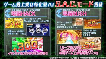 Screenshot of [モバ7]パチスロ攻殻機動隊S.A.C.