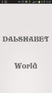 Kpop Dalshabet world - screenshot thumbnail