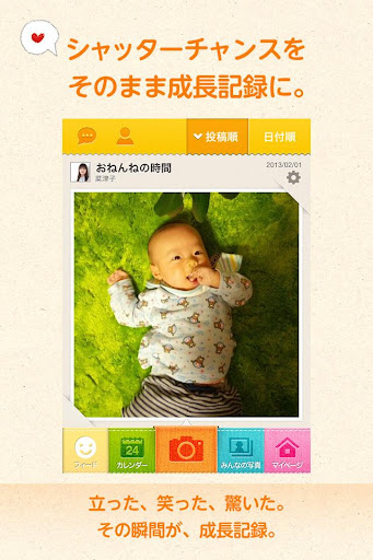 nicori:子供の写真整理・育児日記・成長記録 ニコリ
